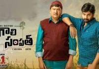Aha launched the Galli Sampath movie for the Telugu audience.